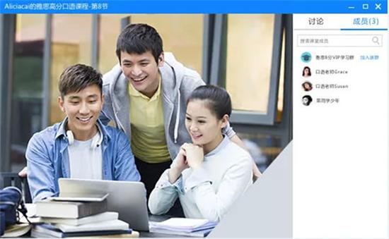 腾讯课堂pc电脑版软件