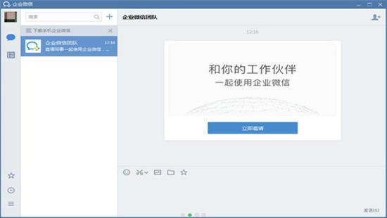 企业微信pc端软件