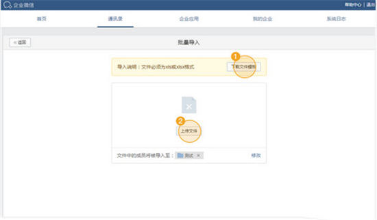 企业微信pc端软件下载