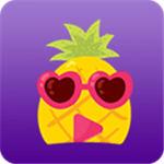 菠萝菠萝蜜视频无限破解版下载