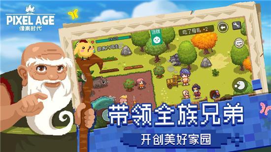 像素时代安卓版游戏下载