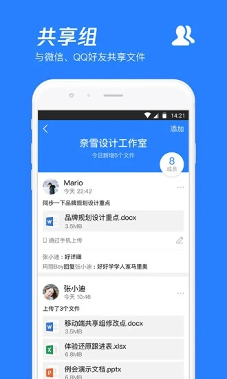 腾讯微云手机app软件