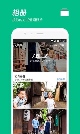 腾讯微云手机app软件下载