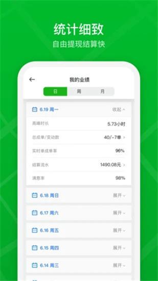 曹操出行司机端app下载