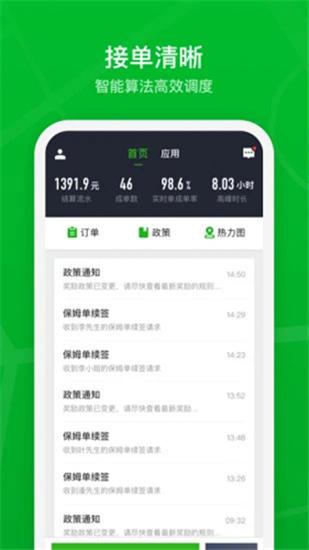曹操出行司机端app
