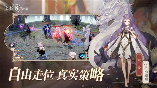 幻书启示录游戏下载
