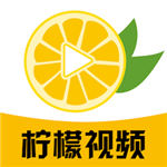 柠檬视频无限次数下载
