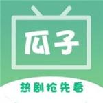 瓜子视频app下载