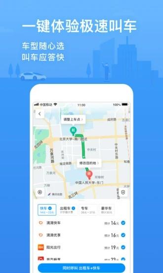 腾讯地图导航软件