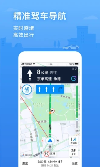 腾讯地图导航软件下载