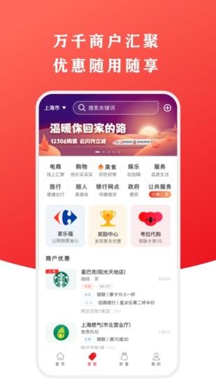 云闪付app最新版
