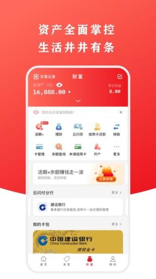 云闪付app最新版下载