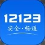交管12123app最新版