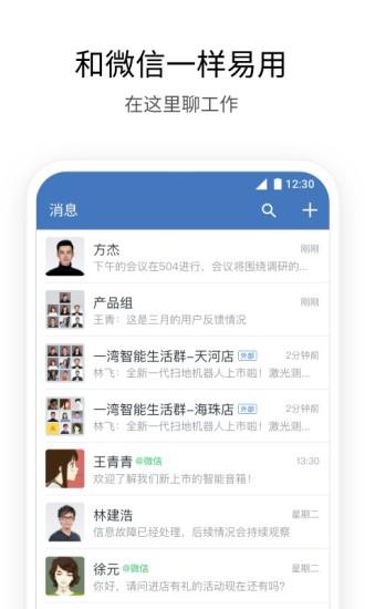 企业微信极速版下载