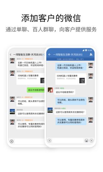 企业微信极速版