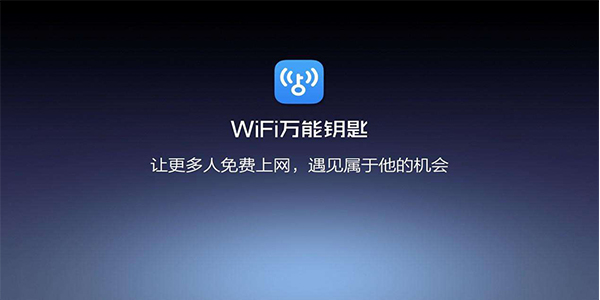 WiFi万能钥匙pc端官方
