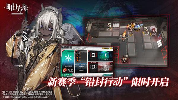 明日方舟破解版无限源石ios游戏下载