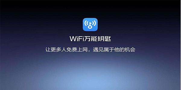 WiFi万能钥匙pc端免费
