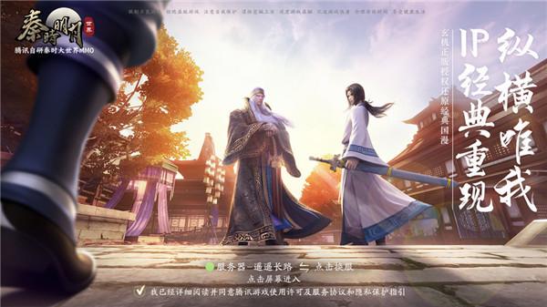 秦时明月世界手游官方破解版游戏游戏下载