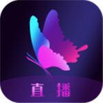 花蝴蝶直播版下载最新版安装app