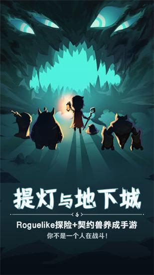 提灯与地下城最新破解版无限钻石游戏下载