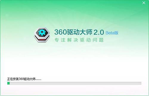 360驱动大师极速版下载
