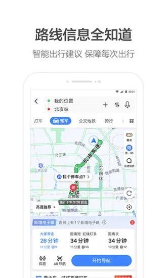 高德地图导航苹果手机版