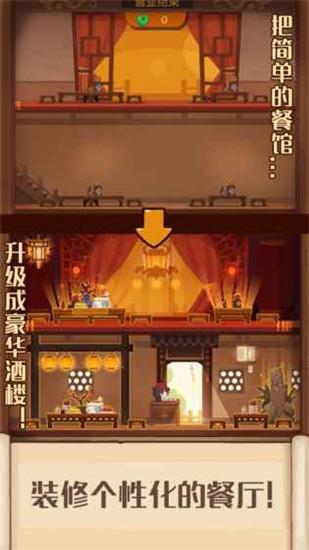 爆炒江湖破解版2021游戏