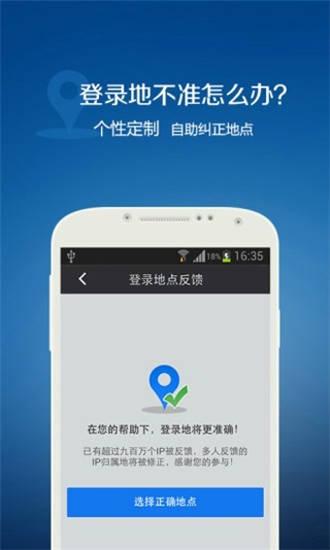 QQ安全中心破解手机号码版