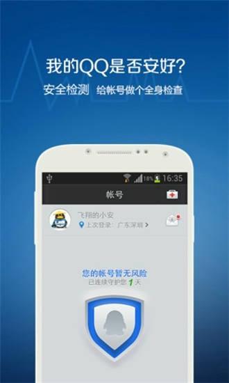 QQ安全中心破解手机号码版软件