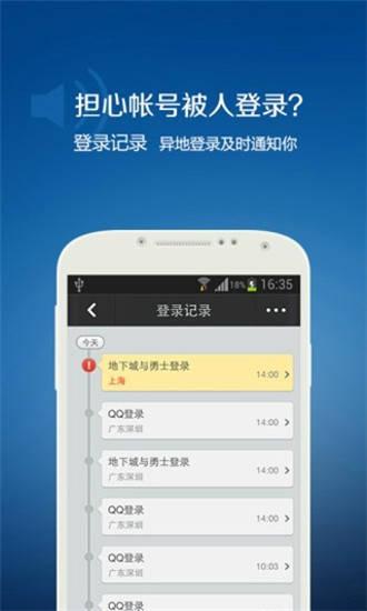 QQ安全中心破解手机号码版下载