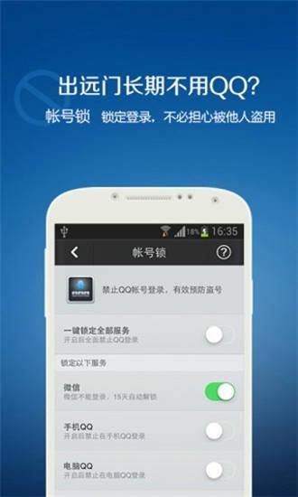 QQ安全中心破解手机号码版软件下载