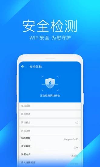 WiFi万能钥匙显密码版软件