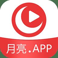 月亮视频app下载安卓