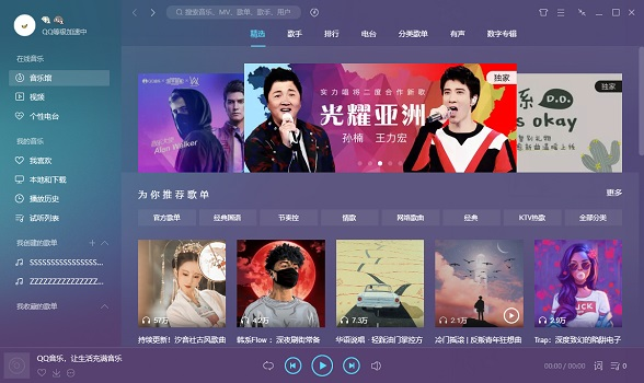 QQ音乐2021下载