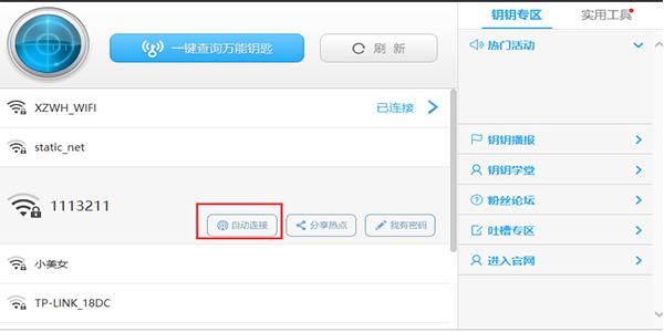 WiFi万能钥匙pc端最新版本软件