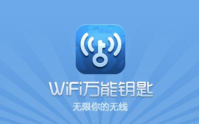WiFi万能钥匙pc端软件