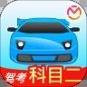 驾考宝典科目二app下载