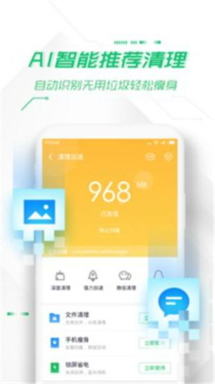 360手机卫士2021最新版
