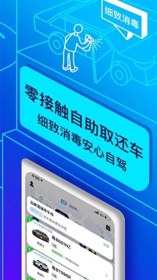 联动云租车破解版软件