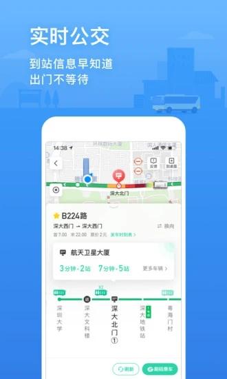 腾讯地图手机免费软件下载