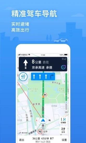 腾讯地图手机免费