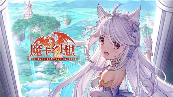 魔卡幻想最新版游戏下载