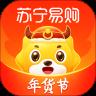 苏宁易购app最新版