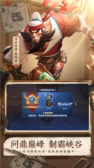 王者荣耀精简版2021游戏下载