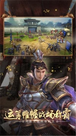全民三国战纪安卓版游戏