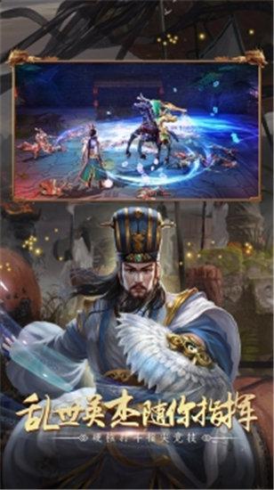 全民三国战纪安卓版游戏下载