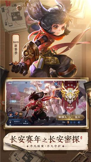 王者荣耀精简版官方版2021下载