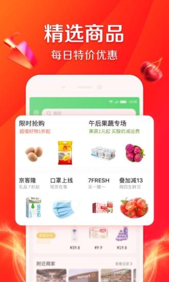 京东到家app苹果