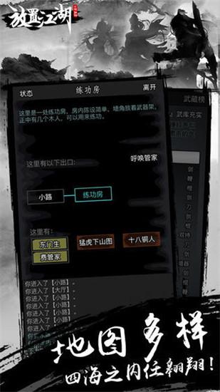 放置江湖2021破解游戏